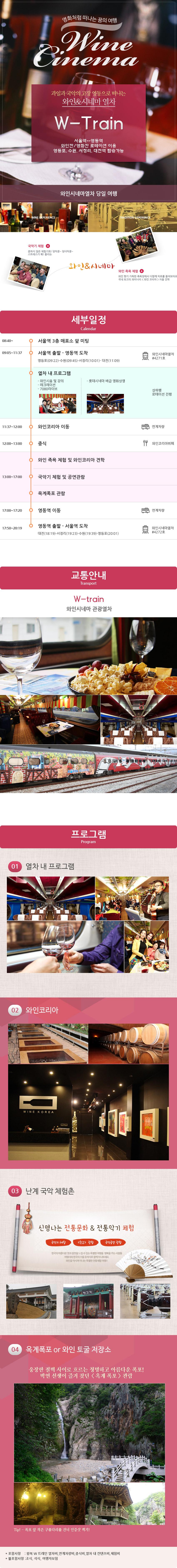 와인시네마열차.jpg