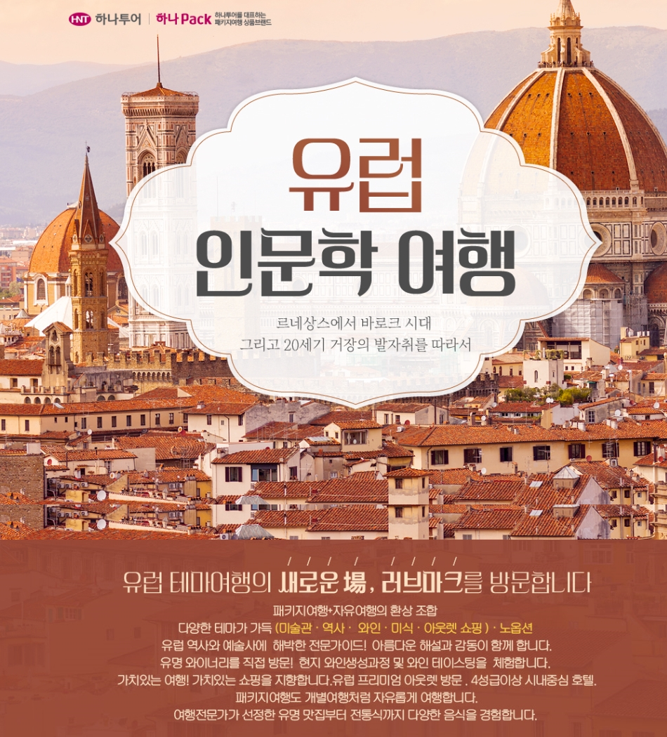 유럽인문학여행_상단타이틀_하나투어홈페이지 캡쳐.jpg