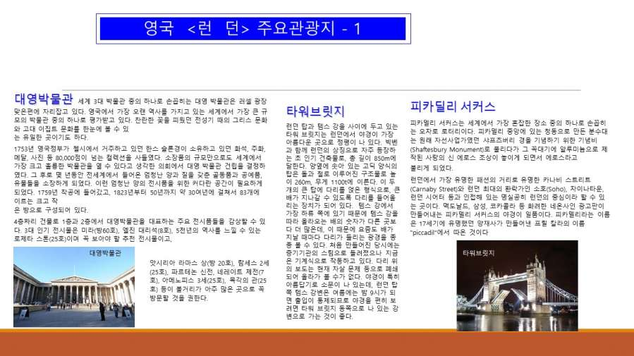 경기초영국설명회자료 (12).JPG