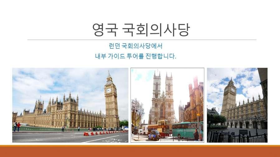 경기초영국설명회자료 (9).JPG