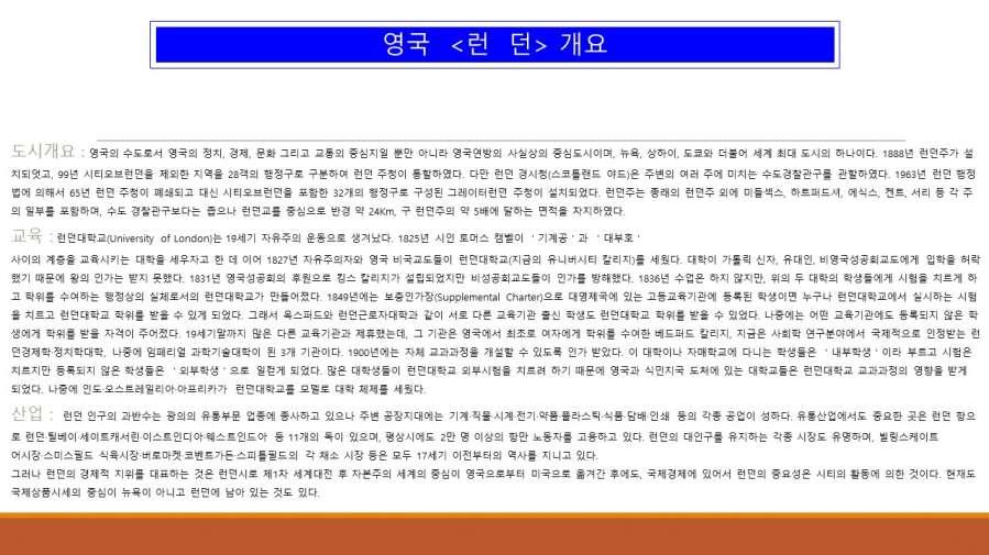 경기초영국설명회자료 (11).JPG