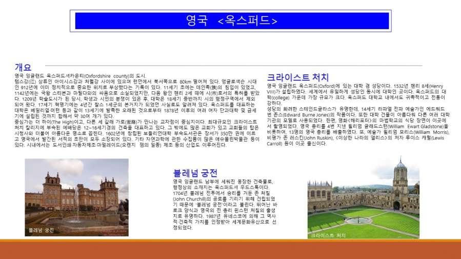 경기초영국설명회자료 (17).JPG