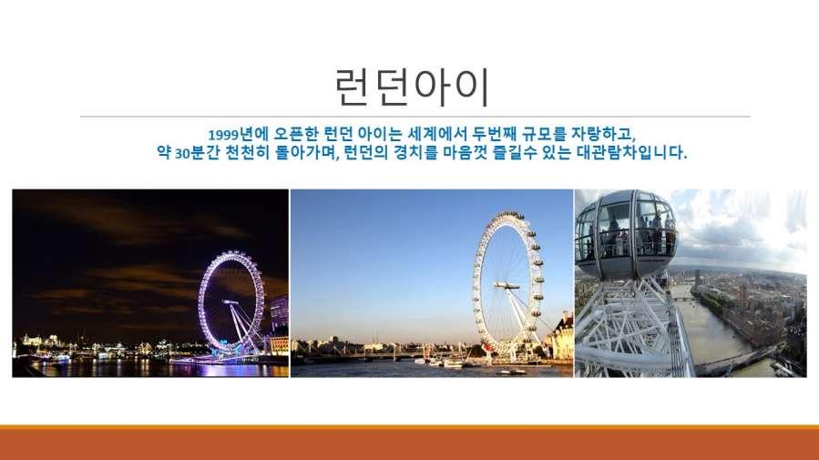 경기초영국설명회자료 (10).JPG
