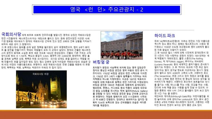 경기초영국설명회자료 (13).JPG