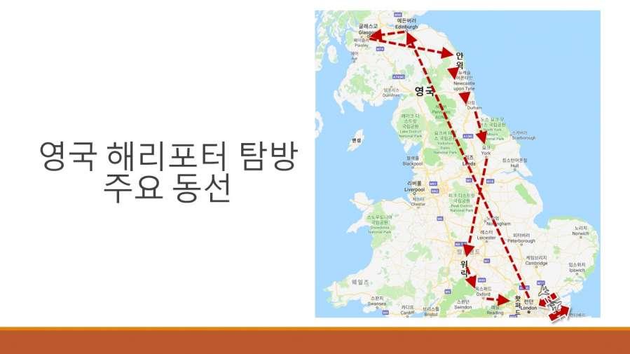 경기초영국설명회자료 (4).JPG