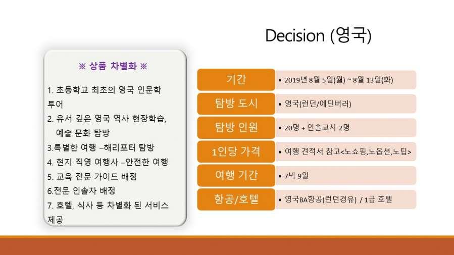 경기초영국설명회자료 (2).JPG