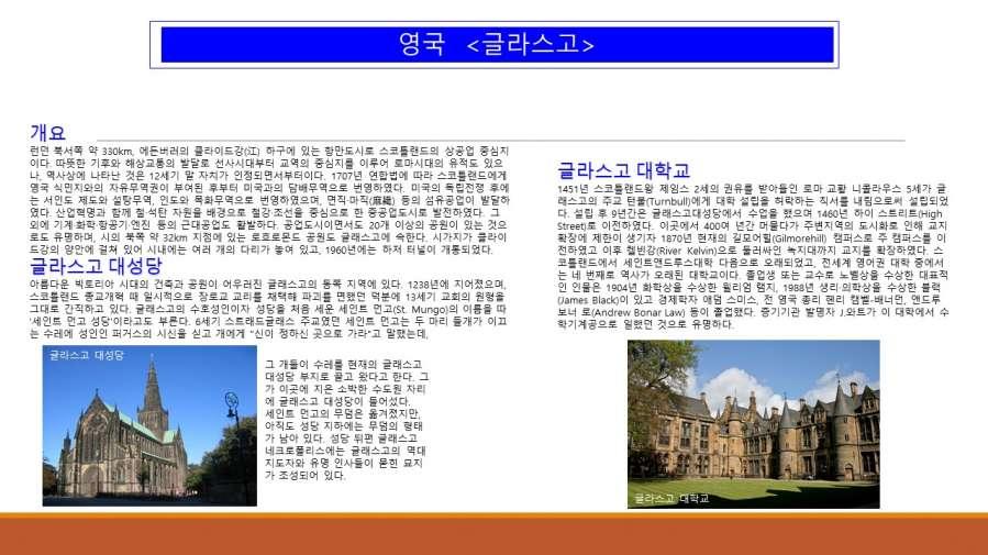 경기초영국설명회자료 (16).JPG