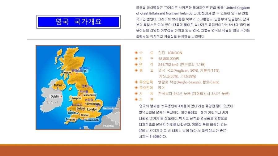 경기초영국설명회자료 (3).JPG