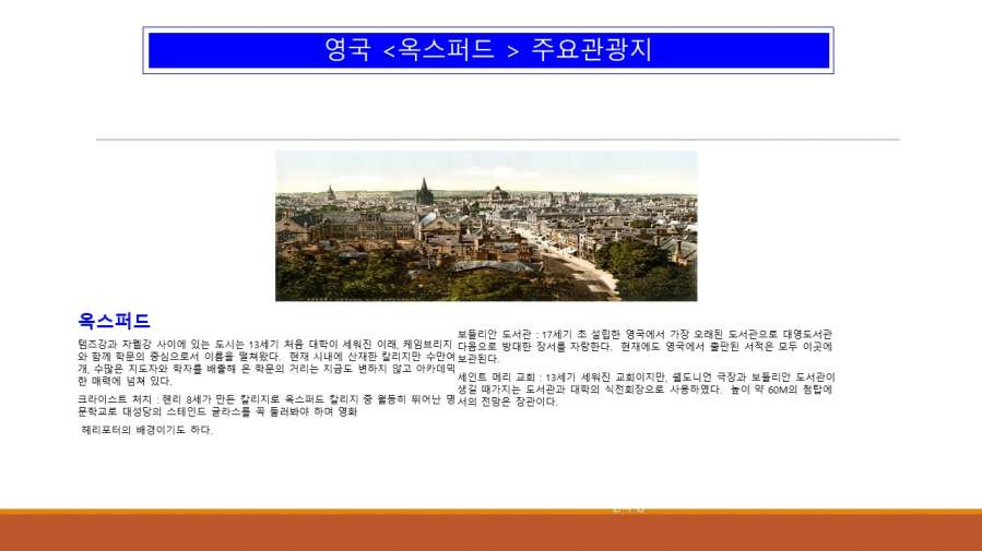 경기초영국설명회자료 (18).JPG