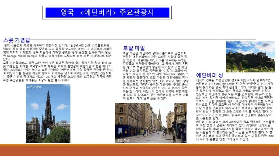 경기초영국설명회자료 (15).JPG