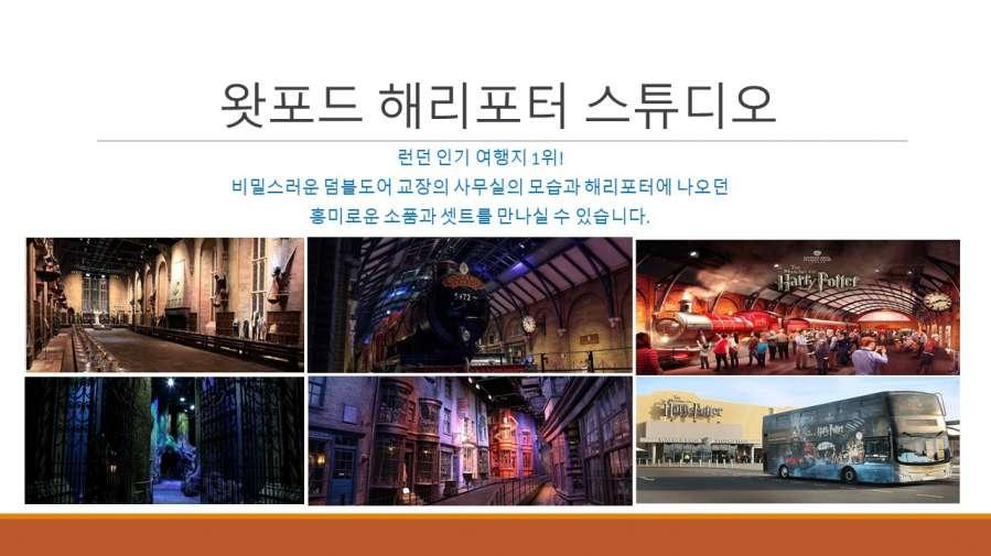 경기초영국설명회자료 (8).JPG
