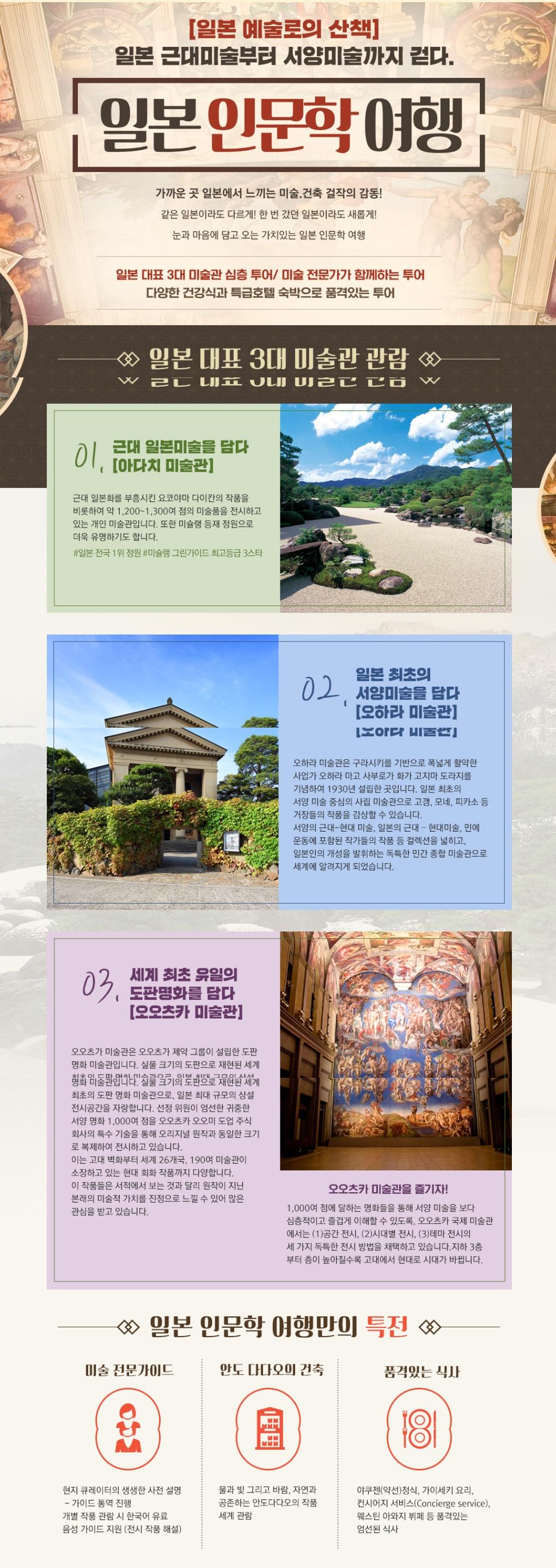 일본_하나투어홈페이지_캡쳐.jpg
