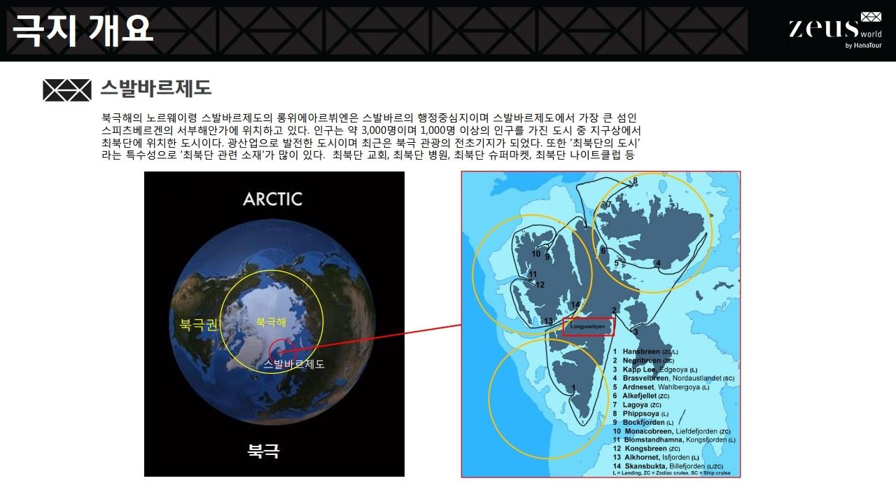북극상품 설명회자료_배포용_20190114[1].pdf_page_05.jpg