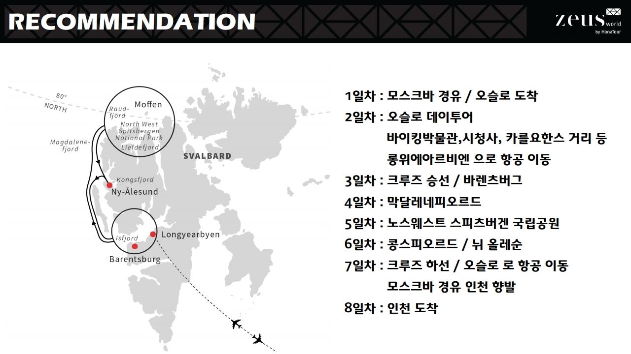 북극상품 설명회자료_배포용_20190114[1].pdf_page_26.jpg