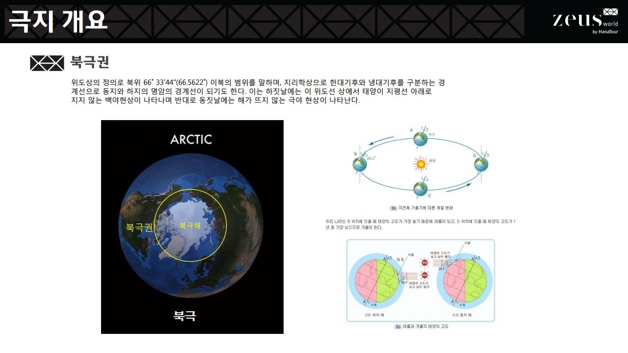 북극상품 설명회자료_배포용_20190114[1].pdf_page_04.jpg