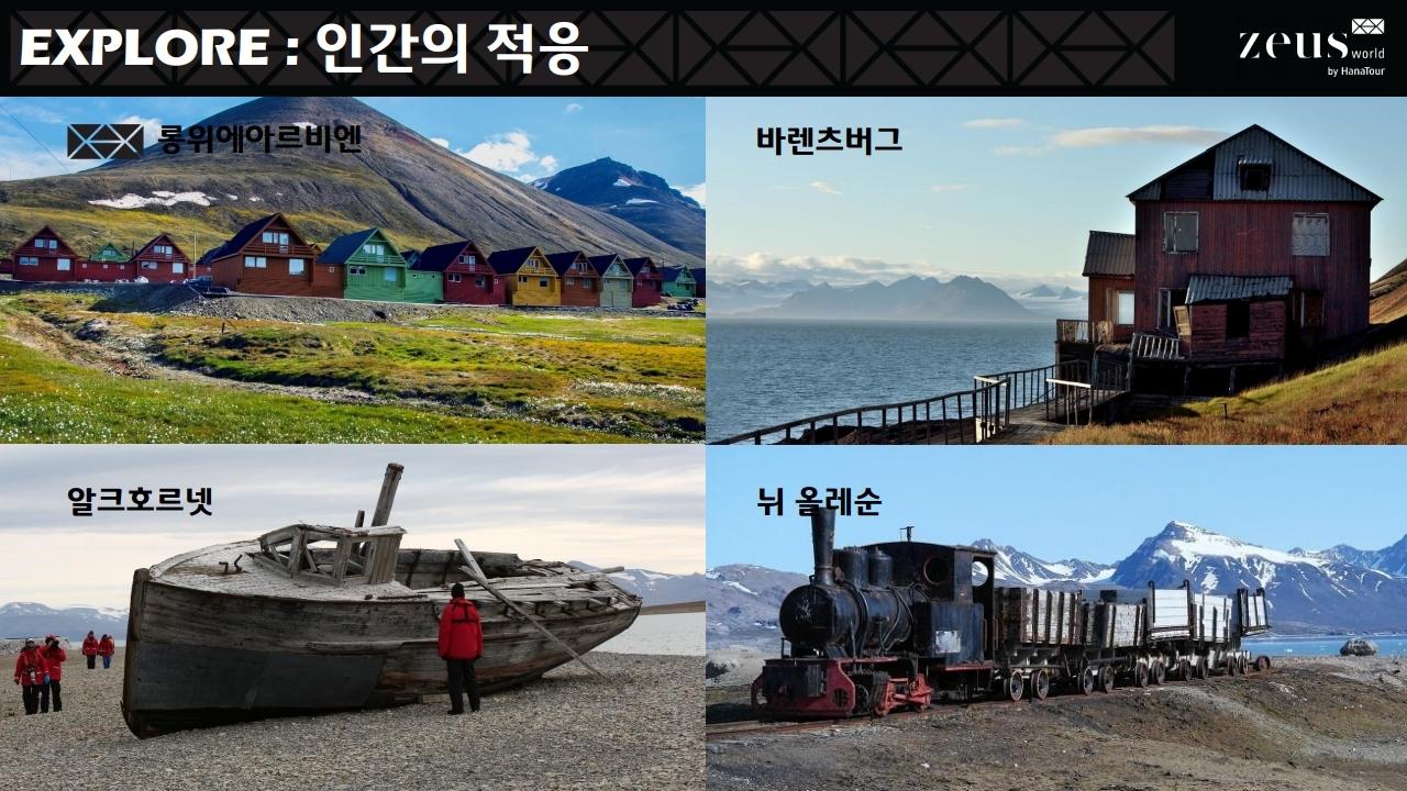 북극상품 설명회자료_배포용_20190114[1].pdf_page_10.jpg