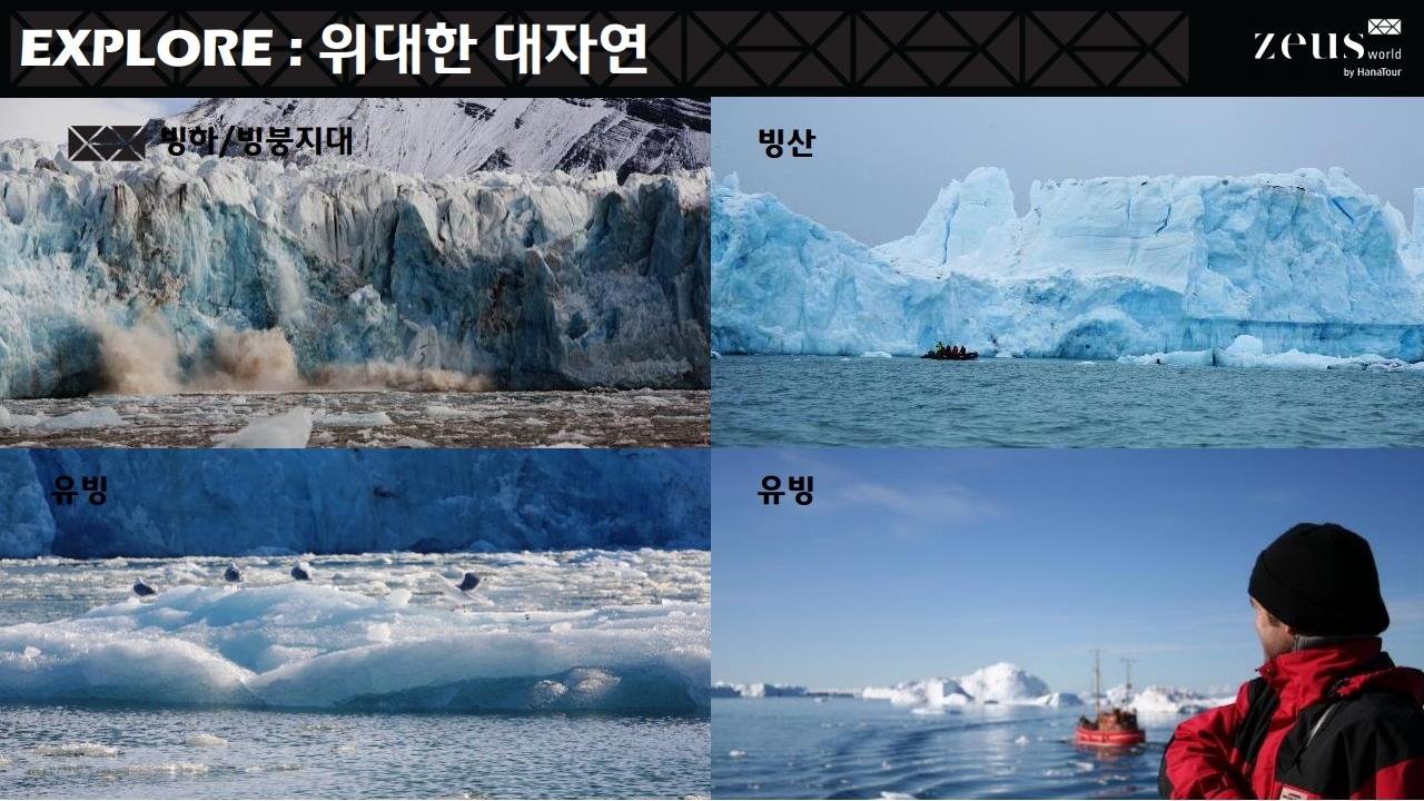 북극상품 설명회자료_배포용_20190114[1].pdf_page_07.jpg