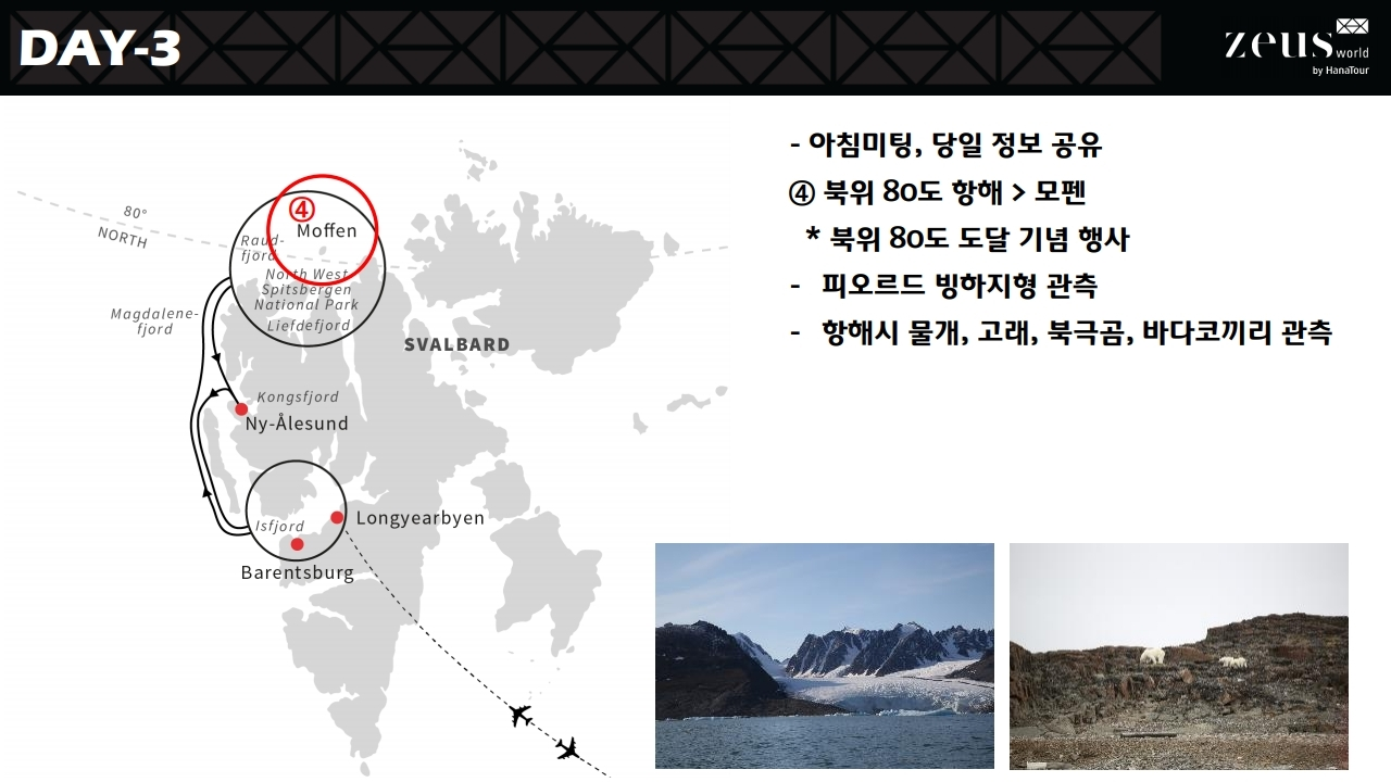 북극상품 설명회자료_배포용_20190114[1].pdf_page_29.jpg