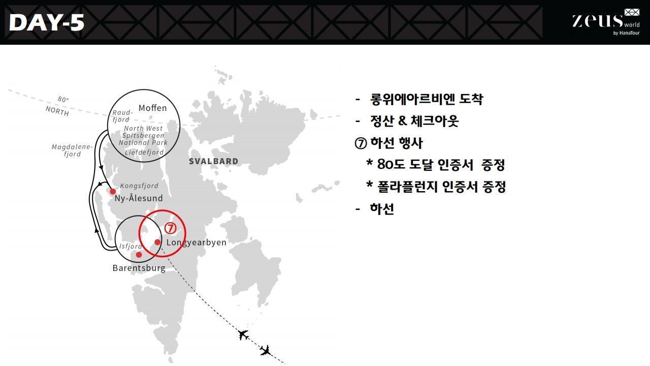 북극상품 설명회자료_배포용_20190114[1].pdf_page_31.jpg