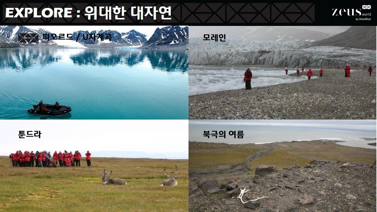 북극상품 설명회자료_배포용_20190114[1].pdf_page_08.jpg