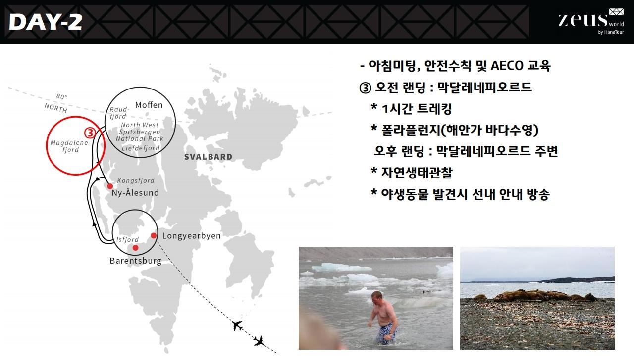 북극상품 설명회자료_배포용_20190114[1].pdf_page_28.jpg