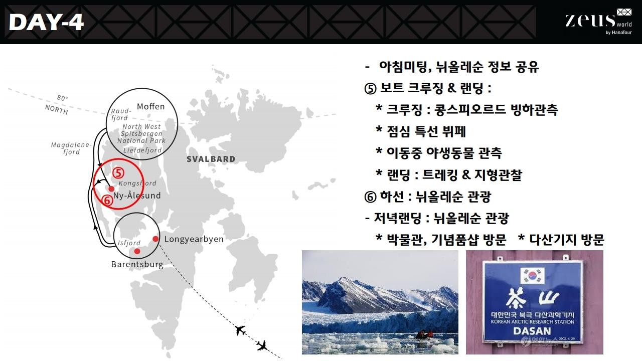 북극상품 설명회자료_배포용_20190114[1].pdf_page_30.jpg