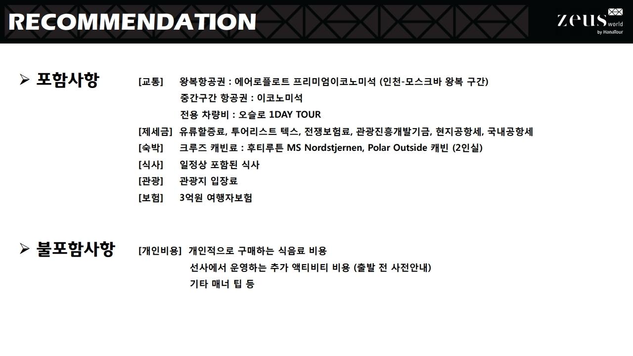북극상품 설명회자료_배포용_20190114[1].pdf_page_25.jpg