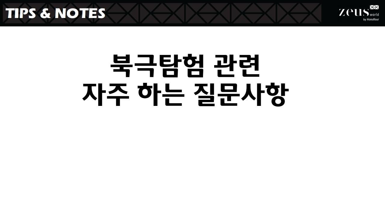북극상품 설명회자료_배포용_20190114[1].pdf_page_18.jpg