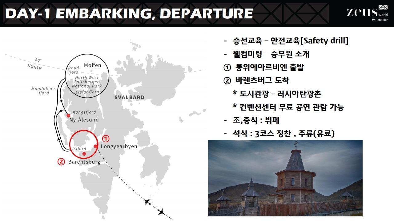 북극상품 설명회자료_배포용_20190114[1].pdf_page_27.jpg