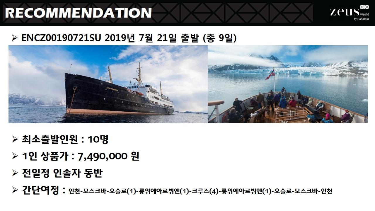북극상품 설명회자료_배포용_20190114[1].pdf_page_23.jpg