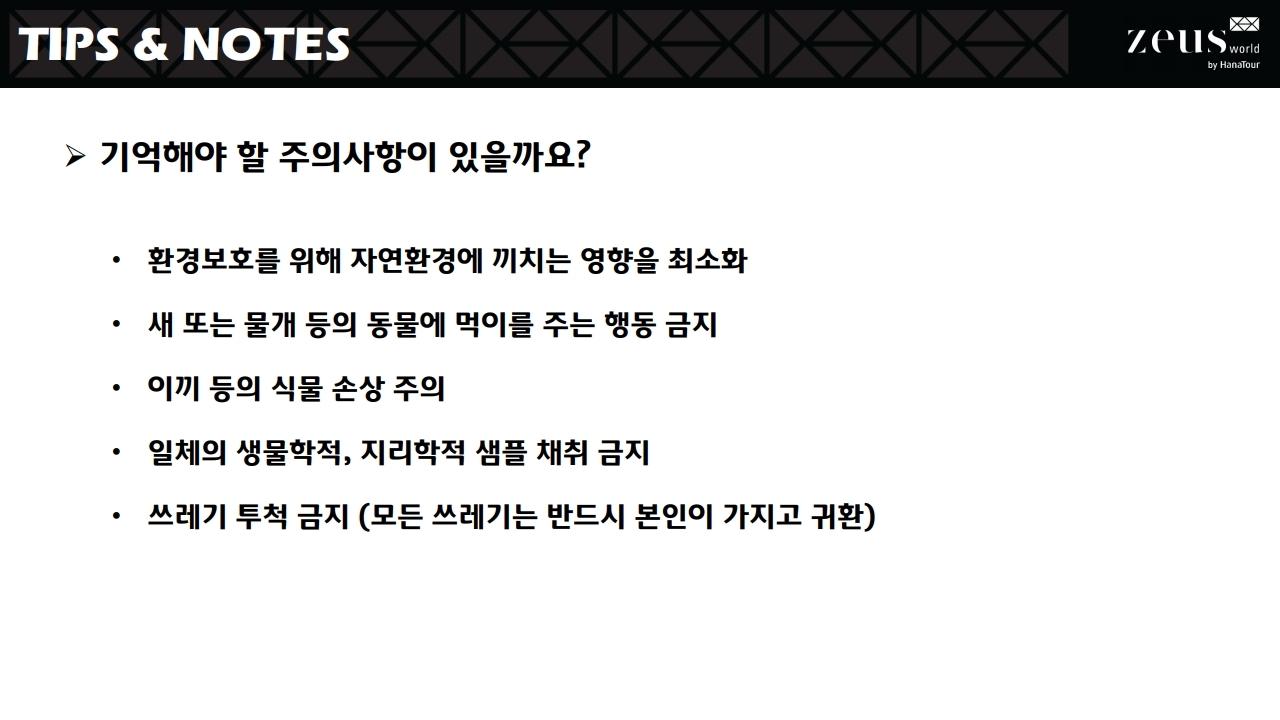 북극상품 설명회자료_배포용_20190114[1].pdf_page_22.jpg