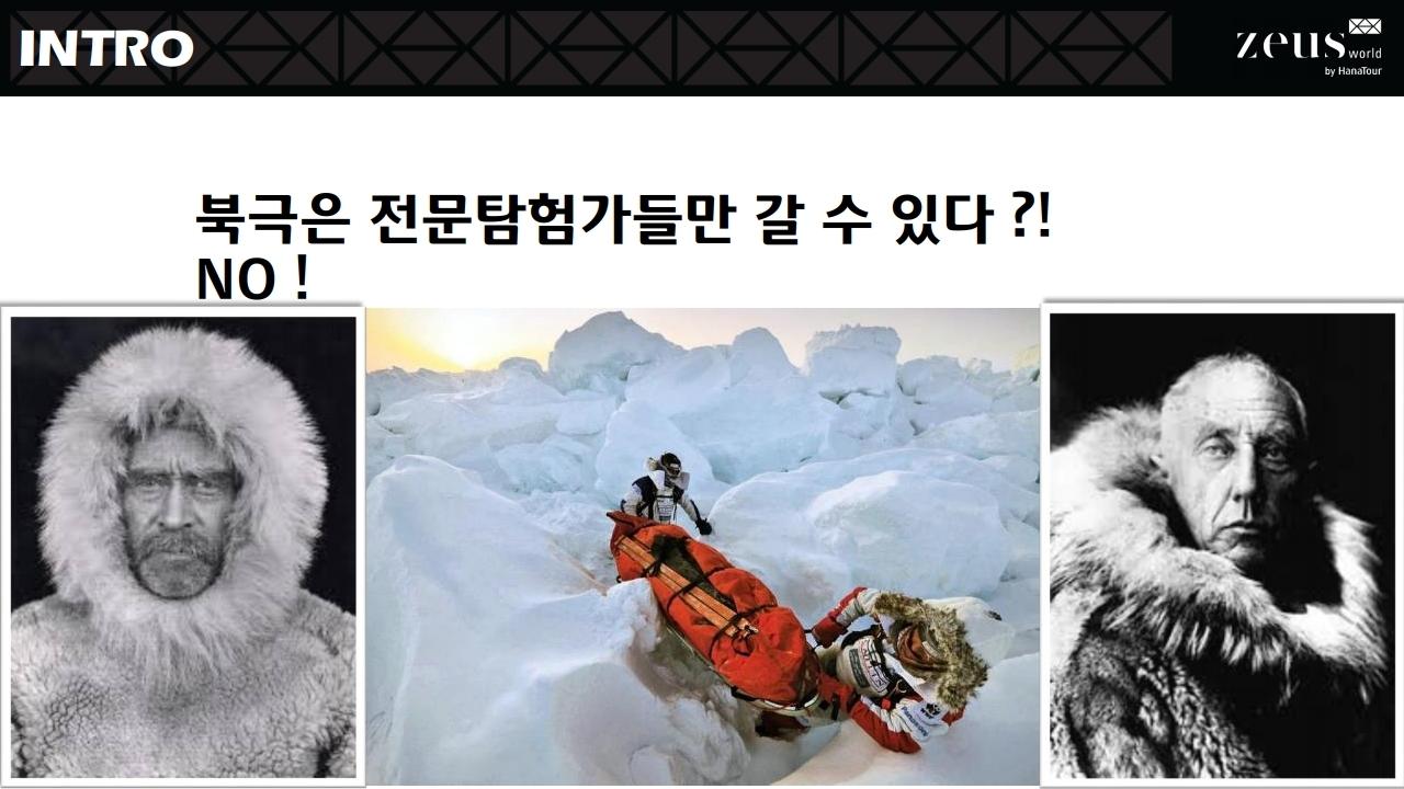 북극상품 설명회자료_배포용_20190114[1].pdf_page_02.jpg